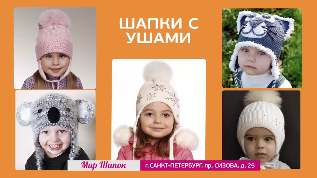 Модные детские шапки. Какую шапку выбрать для ребенка! - YouTube