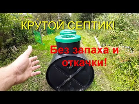 КАНАЛИЗАЦИЯ БЕЗ ЗАПАХА И ОТКАЧКИ - СЕПТИК ДИАМАНТ в Орехово-Зуево
