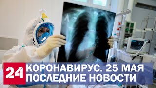 Коронавирус. Последние новости о ситуации в России и мире