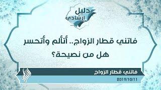 فاتني قطار الزواج أتألم وأتحسر هل من نصيحة؟ - د.محمد خير الشعال