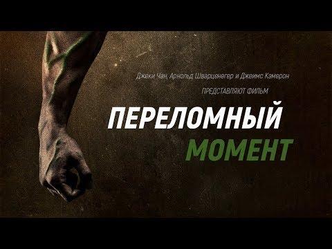 Первый в истории фильм о веганах-спортсменах «Переломный Момент» (Меняющие Игру)