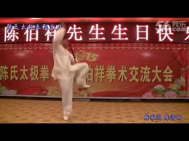 Chen Shi Yu - Hallebarde Tai Chi style Chen Xiaojia (Dadao) -   Chenjiagou 2015