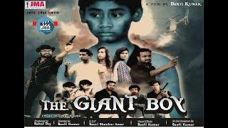 THE GIANT BOY II ADVENTURE MOVIE II A FILM BY BANTI KUMAR I FULL MOVIE