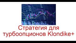 Стратегия для турбоопционов Klondike+