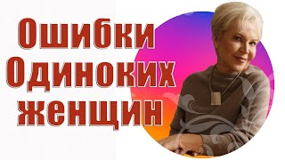 ОШИБКИ ОДИНОКИХ ЖЕНЩИН Наталья Волкова 18