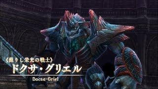 イースVIII -Lacrimosa of DANA- VS ドクサ・グリエル