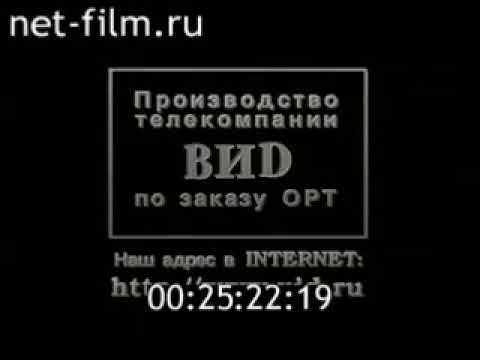 заставка телекомпании Вид  1996 thumbnail