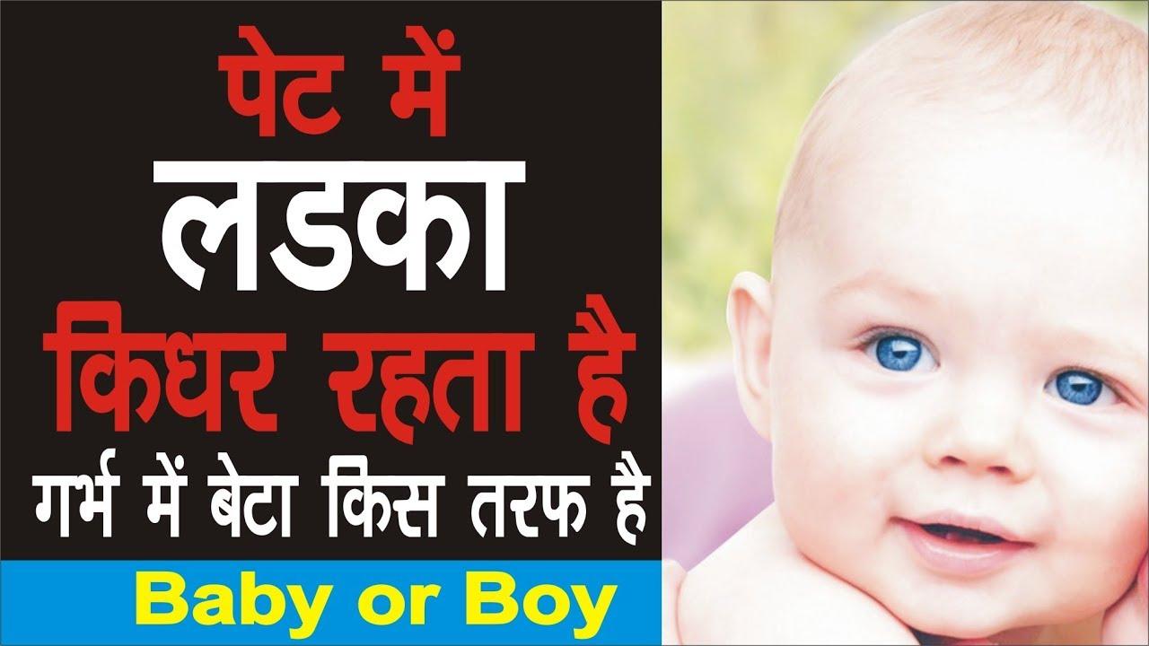 लडका पेट में किस तरफ होता है, गर्भ में बेटा – Baby Boy Position in Stomach