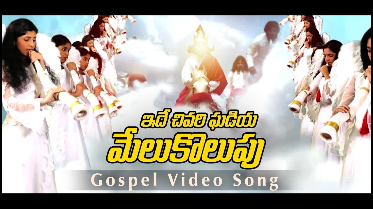 Chivari Ghadiya Melukolupu   Latest Telugu Christian Video Song 2018 HD ¦¦ Christ church Manchiryal