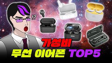 학생 추천! 가성비 블루투스 이어폰 TOP5 (feat. 이벤트) | 입시덕후