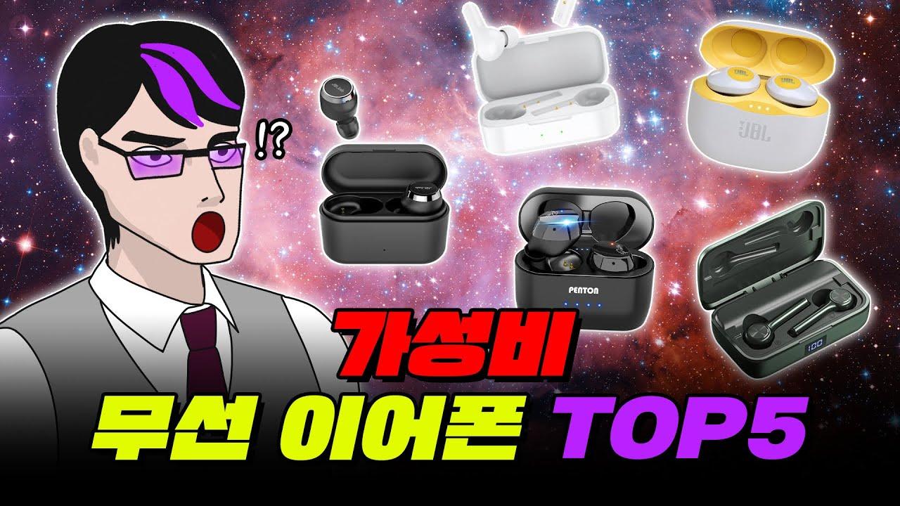 Download 학생 추천! 가성비 블루투스 이어폰 TOP5 (feat. 이벤트)   입시덕후