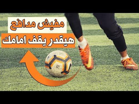 تعلم  مهارات كرة قدم خرافية يستخدمها افضل لاعبين العالم   ستجعلك لاعب مهارى