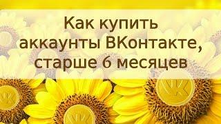видео Как купить аккаунт вконтакте