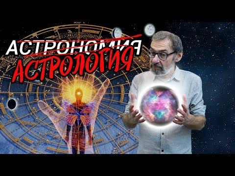 Астрология с научной точки зрения?! Разбирался учёный-астроном