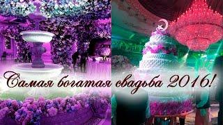Самая богатая свадьба России! сына олигарха Гуцериева 2016.Jenifer Lopez,Iglesias, Sting