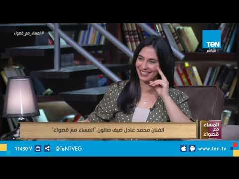الفنان محمد عادل ضيف صالون