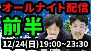 【モンストLIVE配信 】オールナイトクリスマス(前半)!なうしろのSUNDAY NIGHT DREAMER【なうしろ】 thumbnail