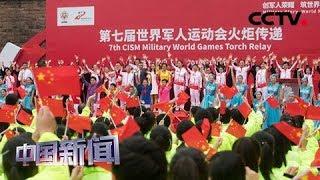 [中国新闻] 关注第七届世界军人运动会 100名火炬手参与军运会火炬传递 | CCTV中文国际