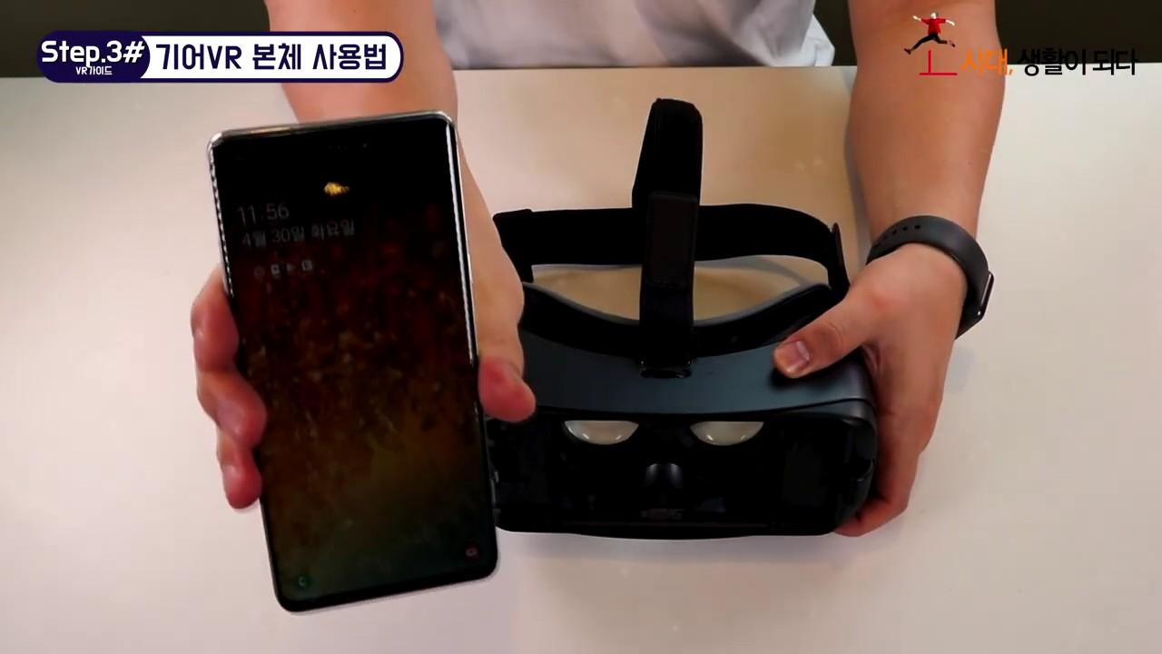 [전지적 고객 시점]삼성 기어VR 사용 가이드