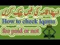 How to check renew Iqama fee (Available funds) in Saudi Arabia in Urdu Hindi.