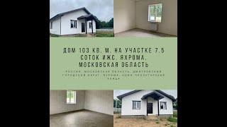 Дом 103 кв м на участке 7 5 cотoк ИЖС Яхрома Московская область