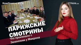 Парижские смотрины. Что произошло с Зеленским у Макрона | ЯсноПонятно #104 by Олеся Медведева