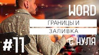 WORD для новичков урок 11. Границы и заливка