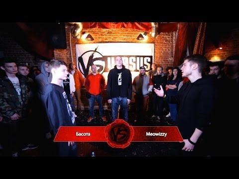 VERSUS #8: Meowizzy VS Басота
