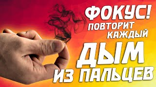 """ФОКУС """"ДЫМ ИЗ ПАЛЬЦЕВ""""!"""