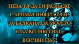 Кобилка - Една Българска роза (Караоке)