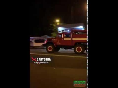 CXID.info: Пожар. Северодонецк. Волчье и Смоляниново часть #3 - Помощь из Харькова
