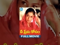 Nee Prema Kosam Full Movie | Vineeth, Shobana, Lakshmi | Fazil | Janson