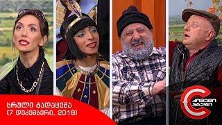 კომედი შოუ - სრული გადაცემა (7 დეკემბერი, 2019)