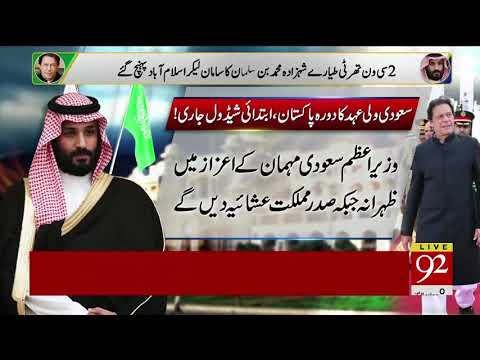 92 News gets complete schedule over Saudi Wali Ahad tours to Pakistan | 13 February 2019