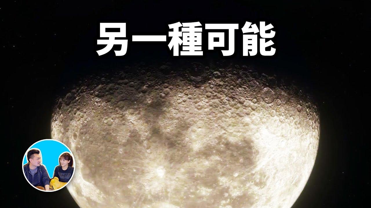 【月球第三部】人類無法再次登月的另一種可能   老高與小茉 Mr & Mrs Gao - YouTube