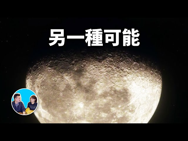 【月球第三部】人類無法再次登月的另一種可能 | 老高與小茉 Mr & Mrs Gao