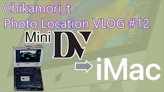 #minidv #ilink #imac2010 #imovie      miniDVビデオデッキをレンタルして画像をiMacで取り込んでみた。 thumbnail