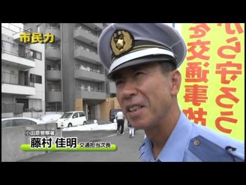 市民力 Vol.65 「小田原市交通安全母の会連絡協議会」