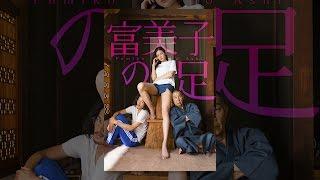 TANIZAKI TRIBUTE 富美子の足 thumbnail