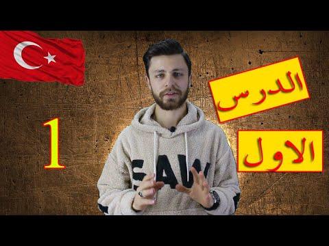 تعلم اللغة التركية من الصفر المستوى الاول
