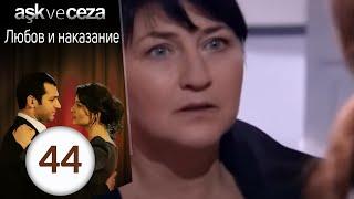 ЛЮБОВЬ И НАКАЗАНИЕ на русском языке турецкий сериал 44