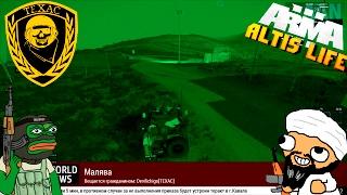 ArmA 3 Altis Life Устроили теракт в Кавале [TEXAC]