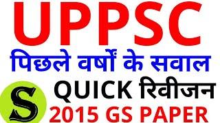 UPPSC PYQ QUICK REVISION pre 2015 uppcs previous year question paper in hindi up pcs psc ki taiyari