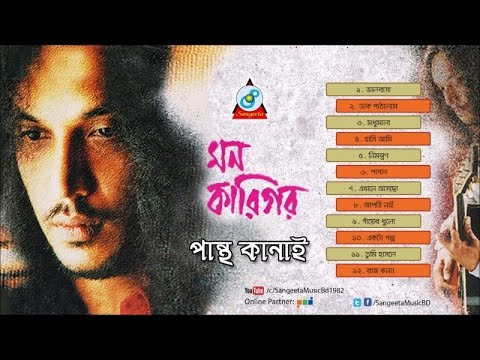 Pantho Kanai - Mon Karigor | Full Audio Album