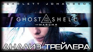 [Анализ] Трейлер Ghost in the Shell (2017) - Что мы увидели?