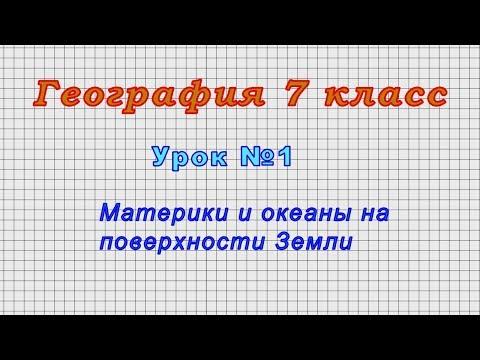 География 7 класс (Урок№1 - Материки и океаны на поверхности Земли.)