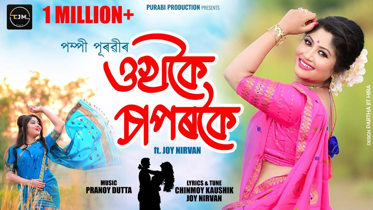 Download Ukhokoi Saporkoi || Pompi Purabi || Joy Nirvan || Chinmoy Kaushik || Pranoy Dutta || Meghali Borokha