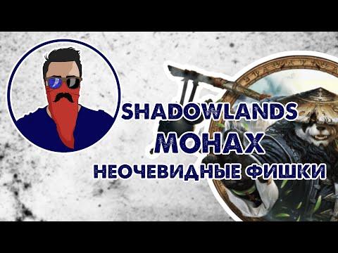 Shadowlands монах неочевидные фишки | WW монах мини гайд