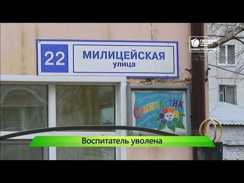 Воспитатель уволена  Новости Кирова 29 10 2019