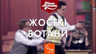 Жосткі ботани| Шоу Мамахохотала | НЛО TV